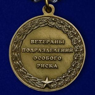 """Медаль """"Ветераны подразделений особого риска"""" - купить в подарок"""