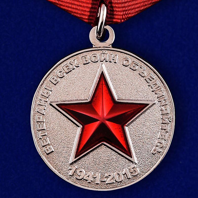 """Медаль """"Ветераны всех войн, объединяйтесь"""""""