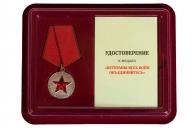 Памятная медаль Солдат своей страны - в футляре