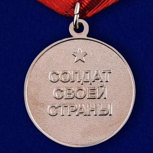 """Медаль """"Ветераны всех войн, объединяйтесь"""" - обратная сторона"""