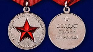 """Медаль """"Ветераны всех войн, объединяйтесь"""" - аверс и реверс"""