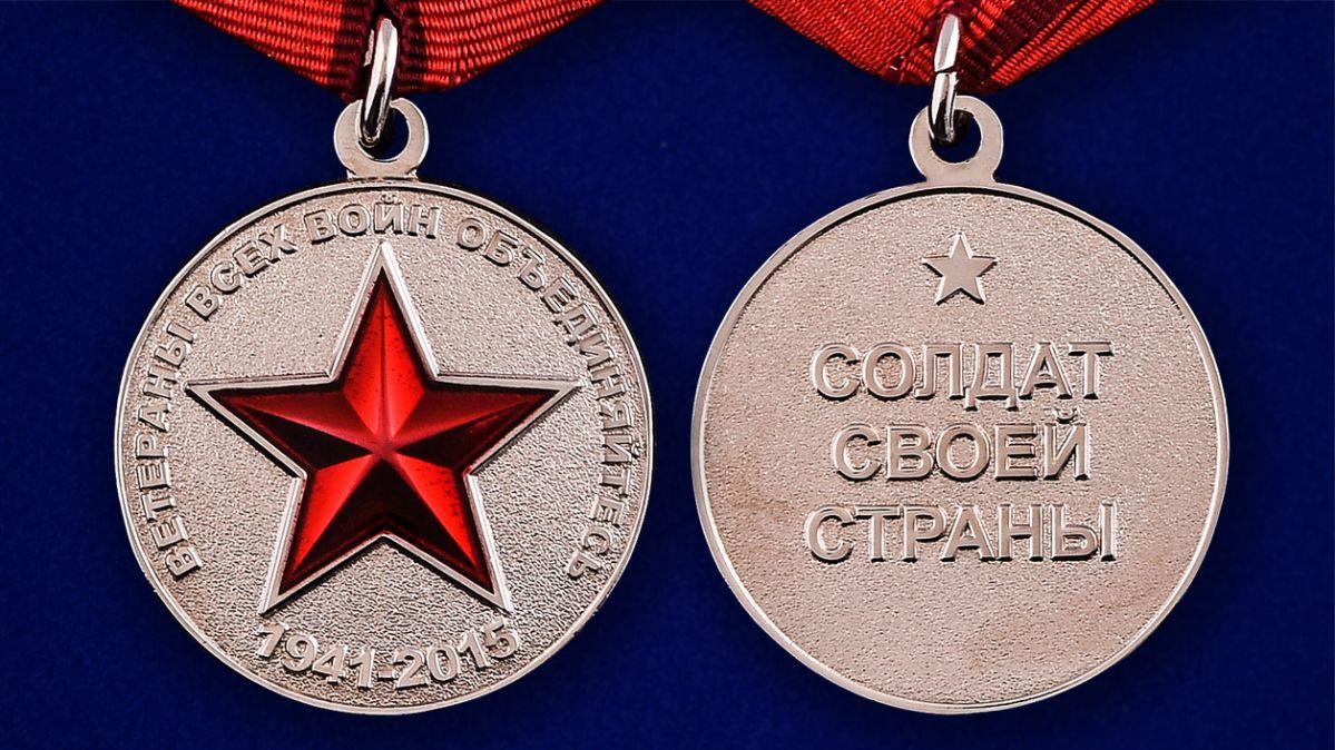 """Медаль """"Ветераны всех войн объединяйтесь"""" в наградном футляре - аверс и реверс"""