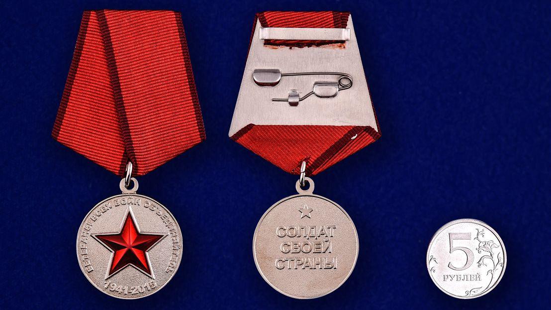 """Заказать медаль """"Ветераны всех войн объединяйтесь"""" в наградном футляре"""