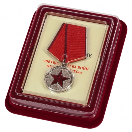 """Медаль """"Ветераны всех войн объединяйтесь"""" в наградном футляре"""