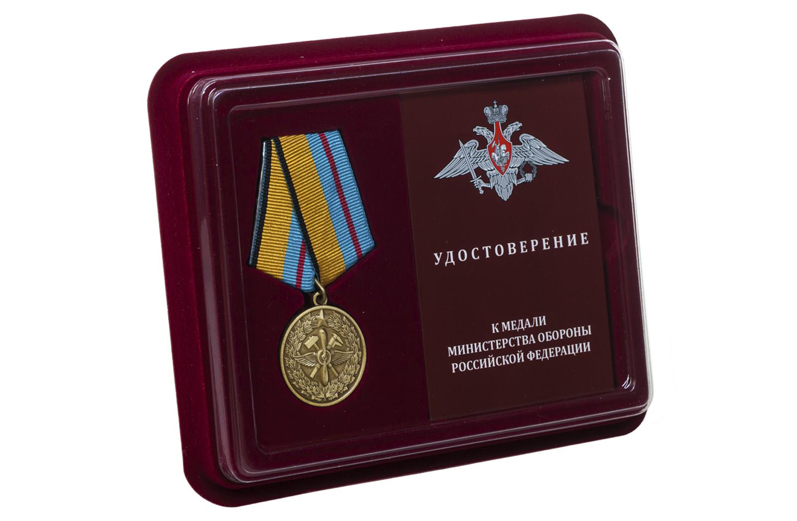 Купить медаль ВКС 100 лет инженерно-авиационной службе с доставкой в ваш город