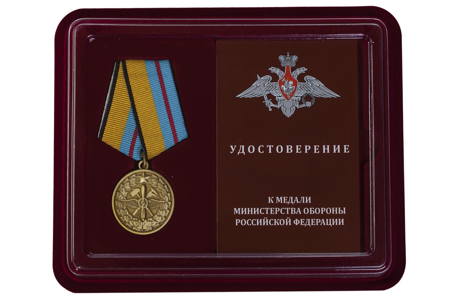 Медаль  ВКС 100 лет инженерно-авиационной службе