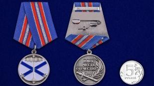 """Медаль ВМФ """"Андреевский флаг"""" в бархатистом футляре из флока - сравнительный вид"""