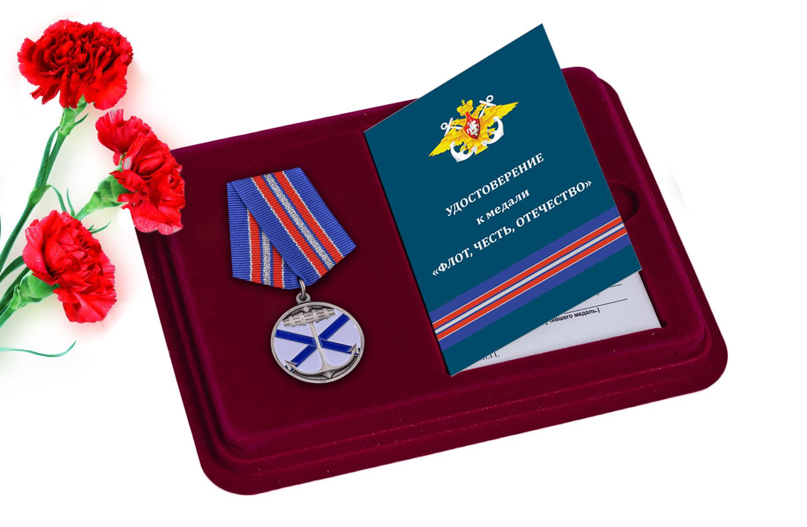 Купить медаль ВМФ РФ Андреевский флаг с доставкой в любой город