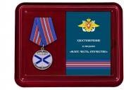 Медаль ВМФ РФ Андреевский флаг - в футляре