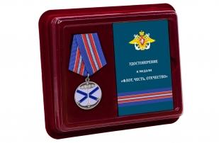 Медаль ВМФ РФ Андреевский флаг
