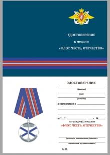 Медаль ВМФ РФ Андреевский флаг - удостоверение