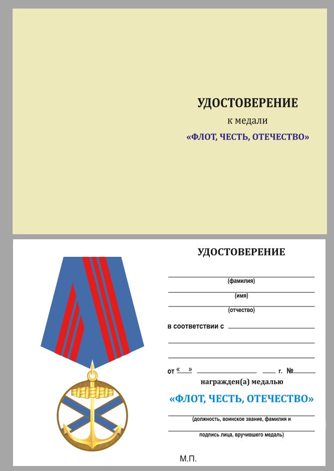 Медаль ВМФ России с удостоверением
