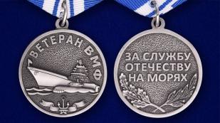 """Медаль ВМФ """"Ветеран""""-аверс и реверс"""