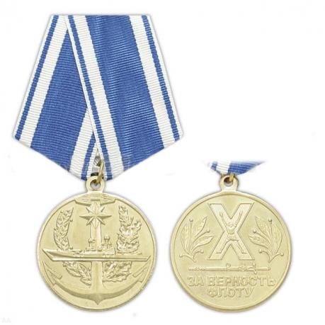 Медаль ВМФ «За верность флоту»