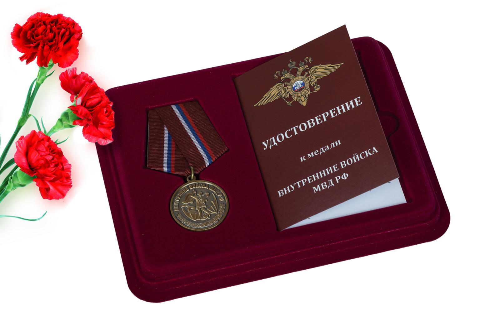 Купить медаль Внутренние войска МВД РФ с доставкой или самовывозом