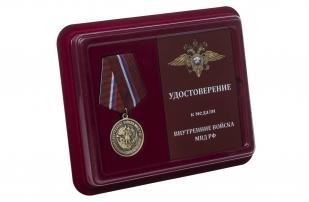 Медаль Внутренние войска МВД РФ - в футляре с удостоверением