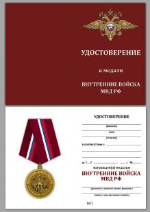 Медаль Внутренние войска МВД РФ - удостоверение