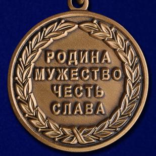 Медаль Внутренние войска МВД РФ