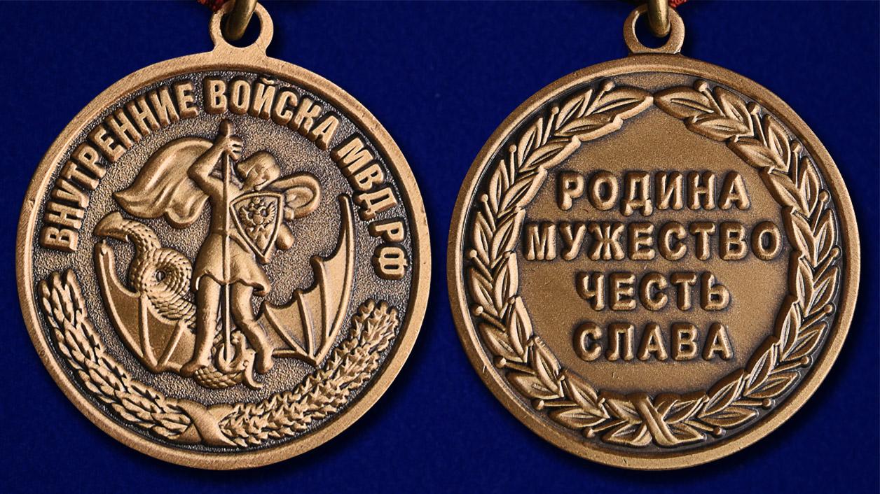 Медаль Внутренние войска МВД РФ - аверс и реверс