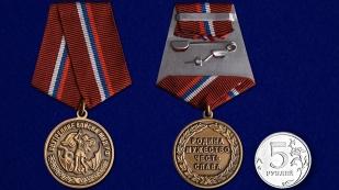 Медаль Внутренние войска МВД РФ - сравнительный вид