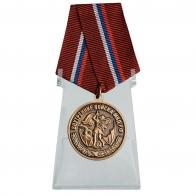 Медаль Внутренние войска МВД РФ на подставке