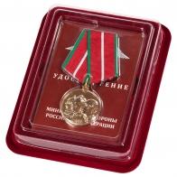 """Медаль """"Во славу Отечества"""" в подарочном футляре"""
