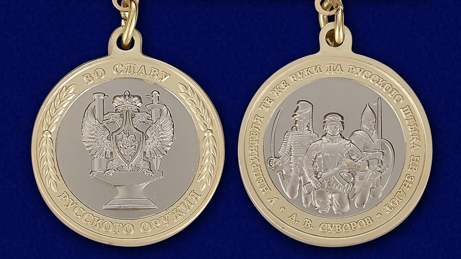 Медаль Во славу русского оружия - аверс и реверс