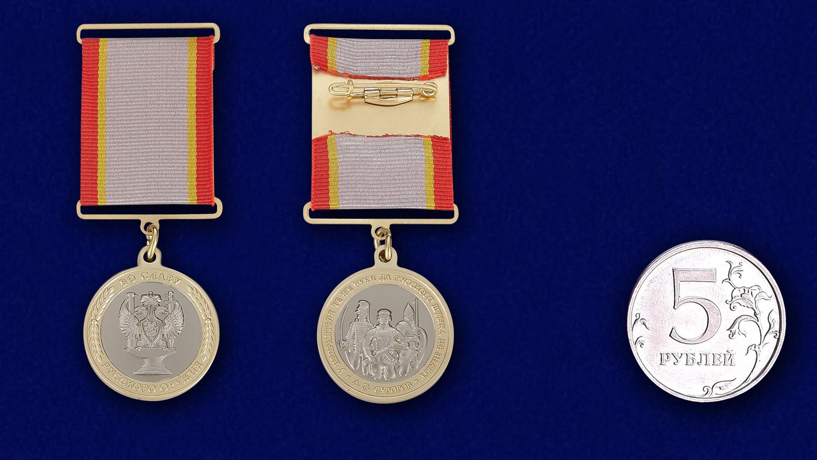 Медаль Во славу русского оружия - сравнительный размер