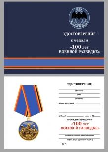 """Медаль """"Военная разведка. 100 лет"""" с удостоверением"""