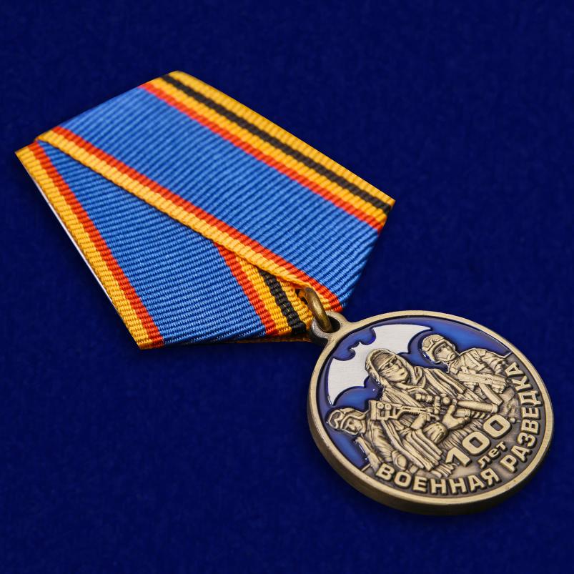 """Медаль """"Военная разведка. 100 лет"""""""