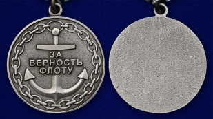 Медаль Военно-Морского флота