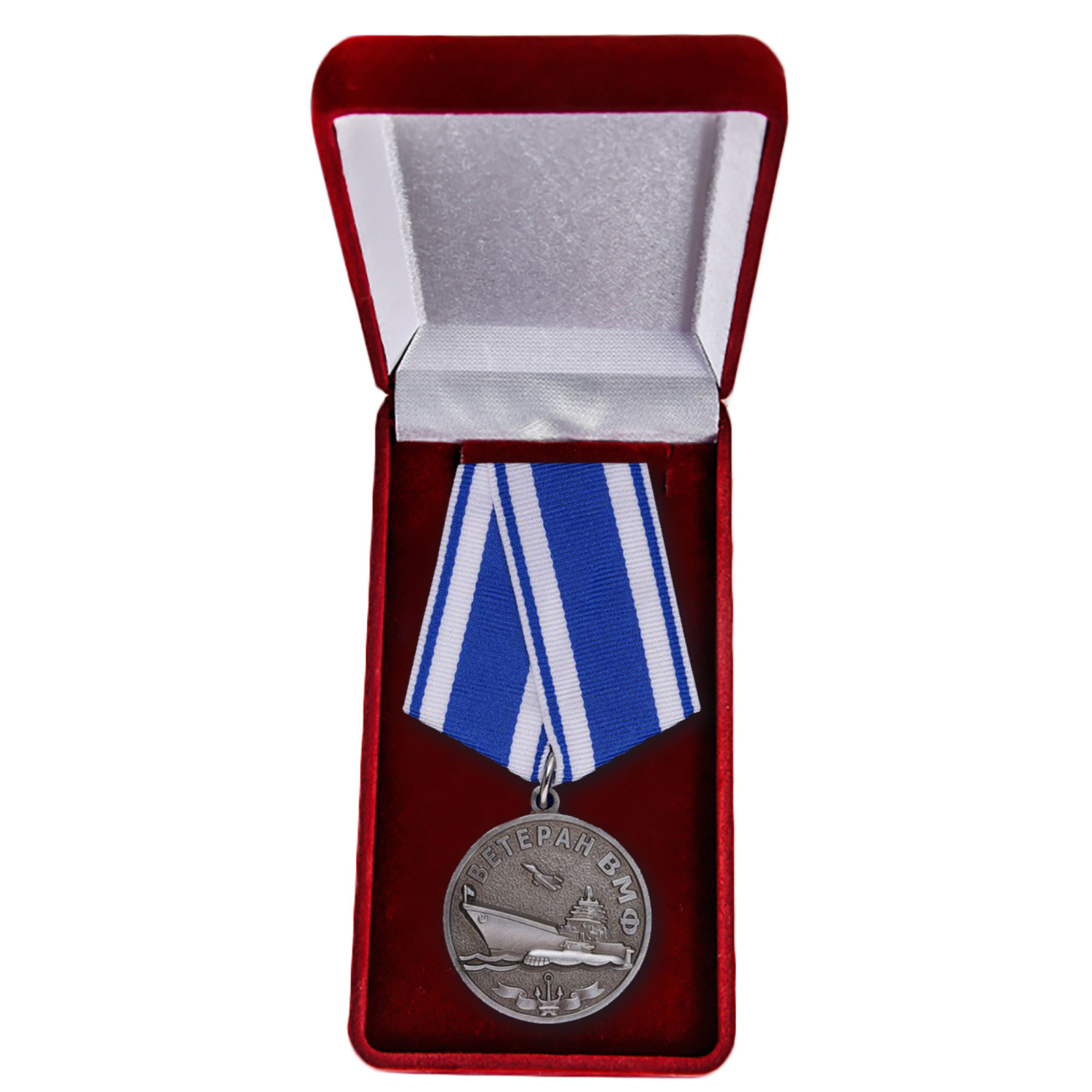 Медаль Военно-Морского флота России для ветеранов