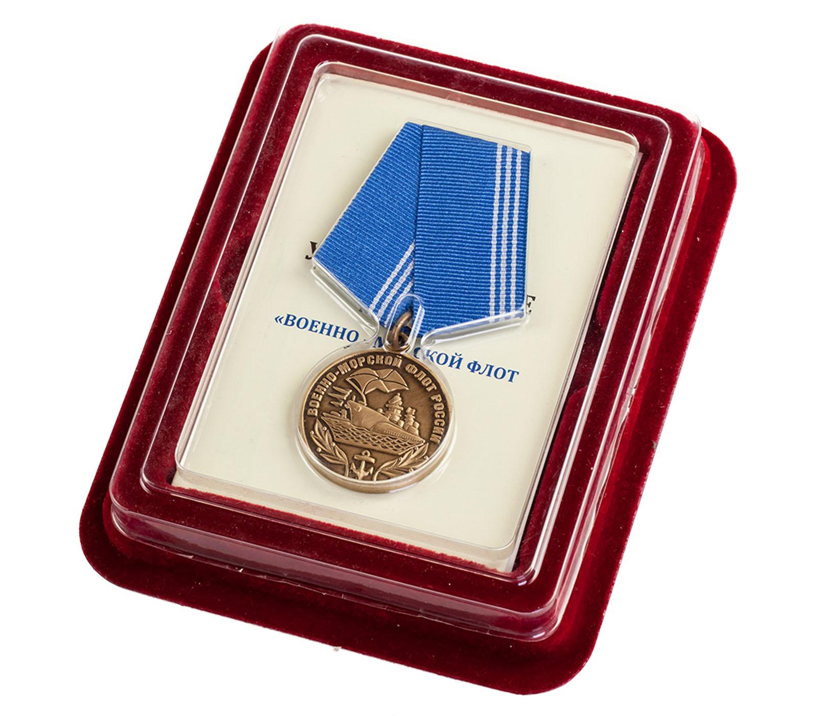 """Медаль """"Военно-морской флот РФ"""" в оригинальном футляре из флока с пластиковой крышкой"""