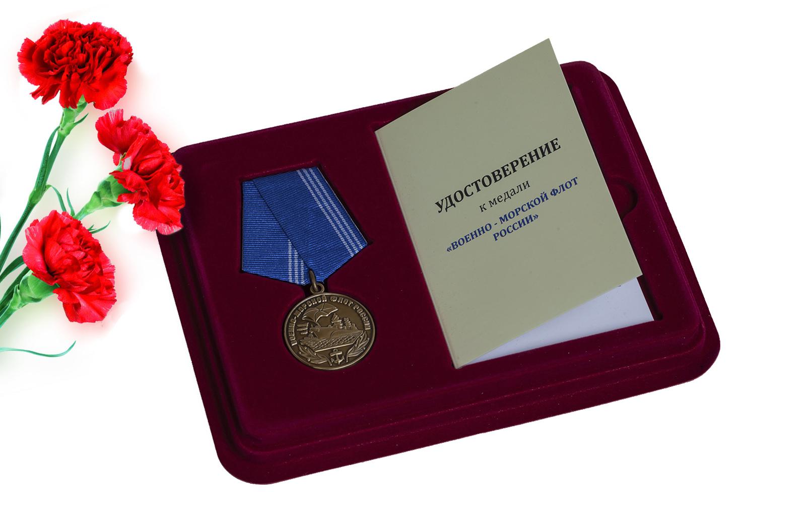 Купить медаль Военно-морской флот России в футляре с удостоверением в подарок