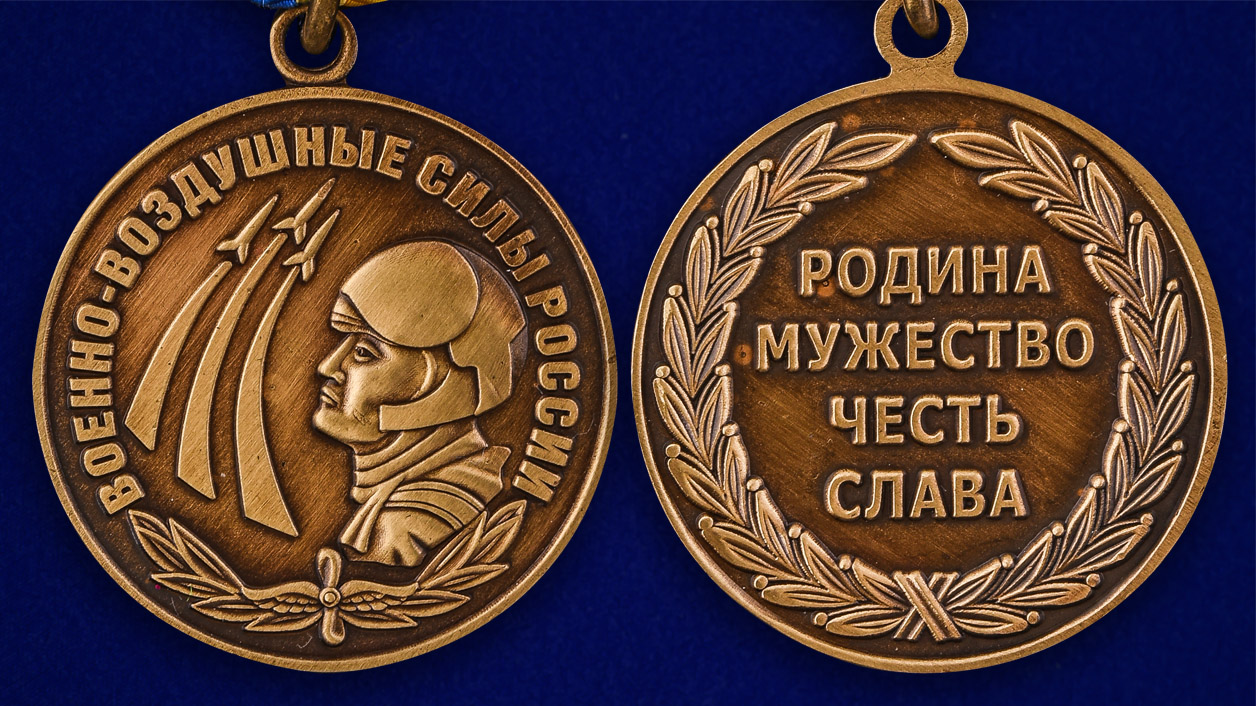 Медаль Военно-воздушные силы России в футляре из бархатистого флока - аверс и реверс
