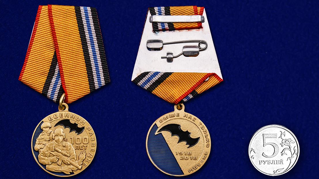 Медаль Военной разведке 100 лет - сравнительный размер