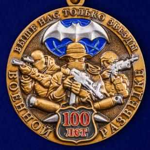 Купить медаль Военной разведки к 100-летнему юбилею в наградном футляре
