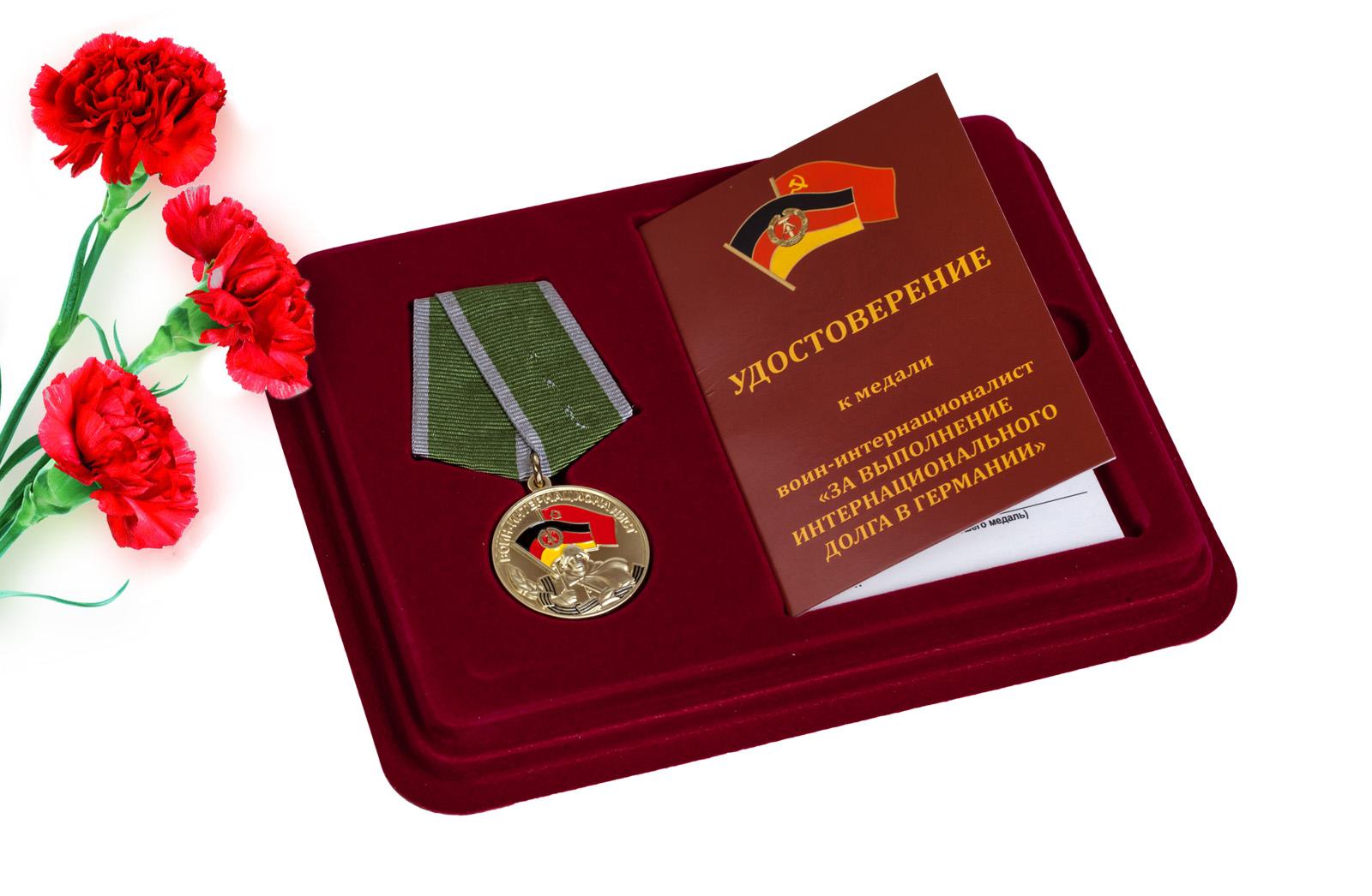 Купить медаль Воин-интернационалист в подарок