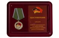 Медаль Воин-интернационалист
