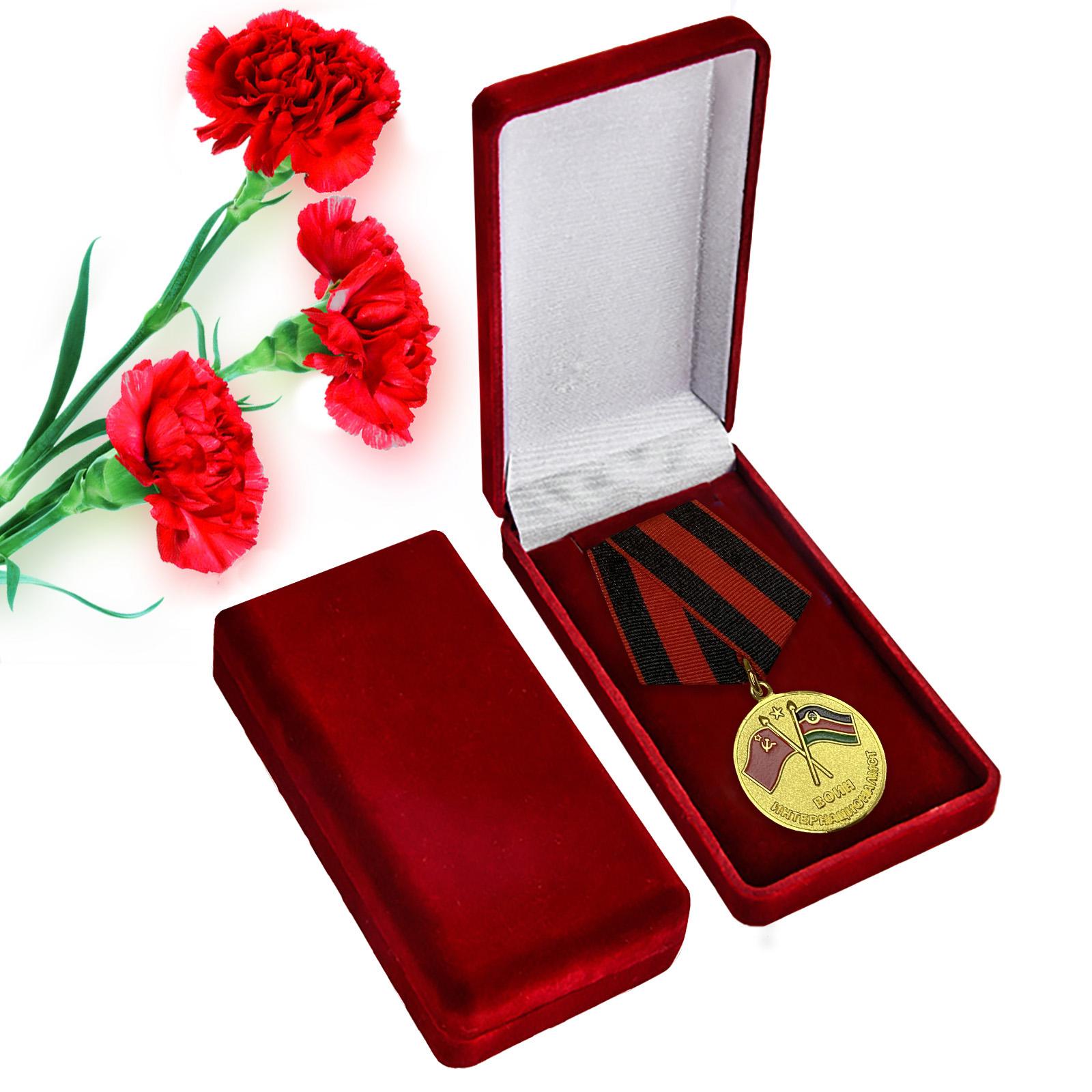"Медаль ""Воин-интернационалист"" (Афганистан)"