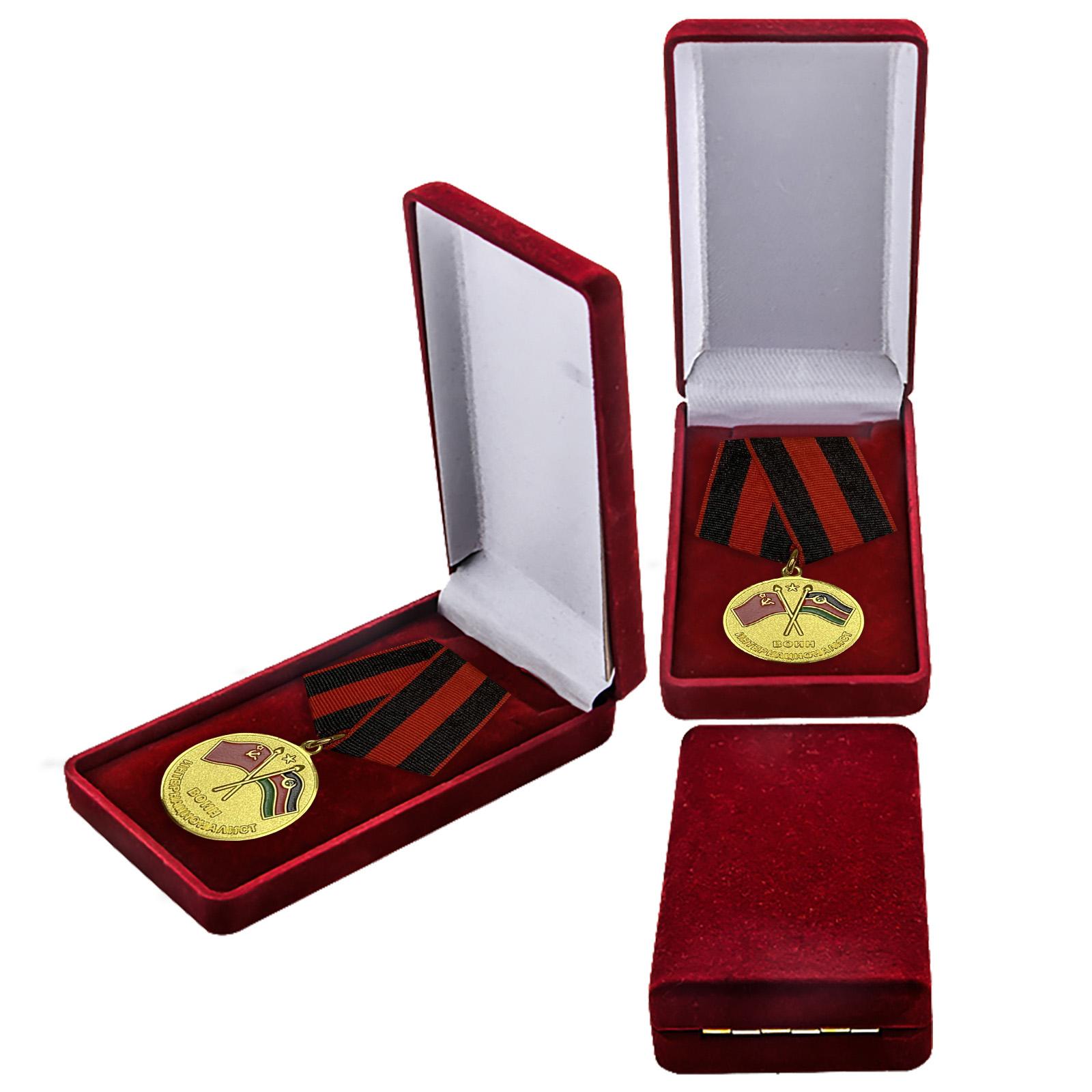 Медаль Воин-интернационалист (Афганистан)