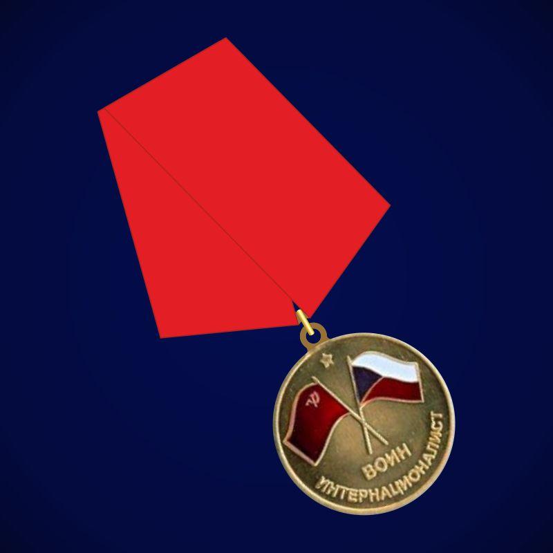 """Медаль """"Воин-интернационалист"""" Чехословакия"""