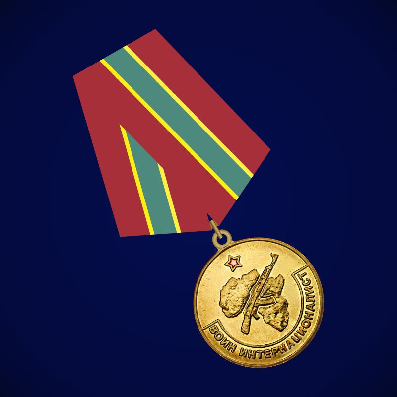 """Медаль """"Воин интернационалист. Участник боевых действий в Алжире"""""""