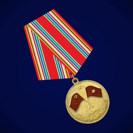 """Медаль """"Воин-интернационалист. Участник боевых действий во Вьетнаме"""""""