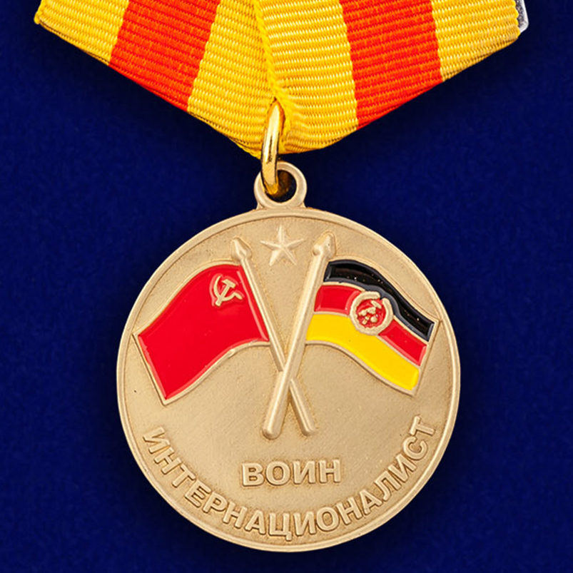 Медаль Воин интернационалист (В память о службе в ГДР)