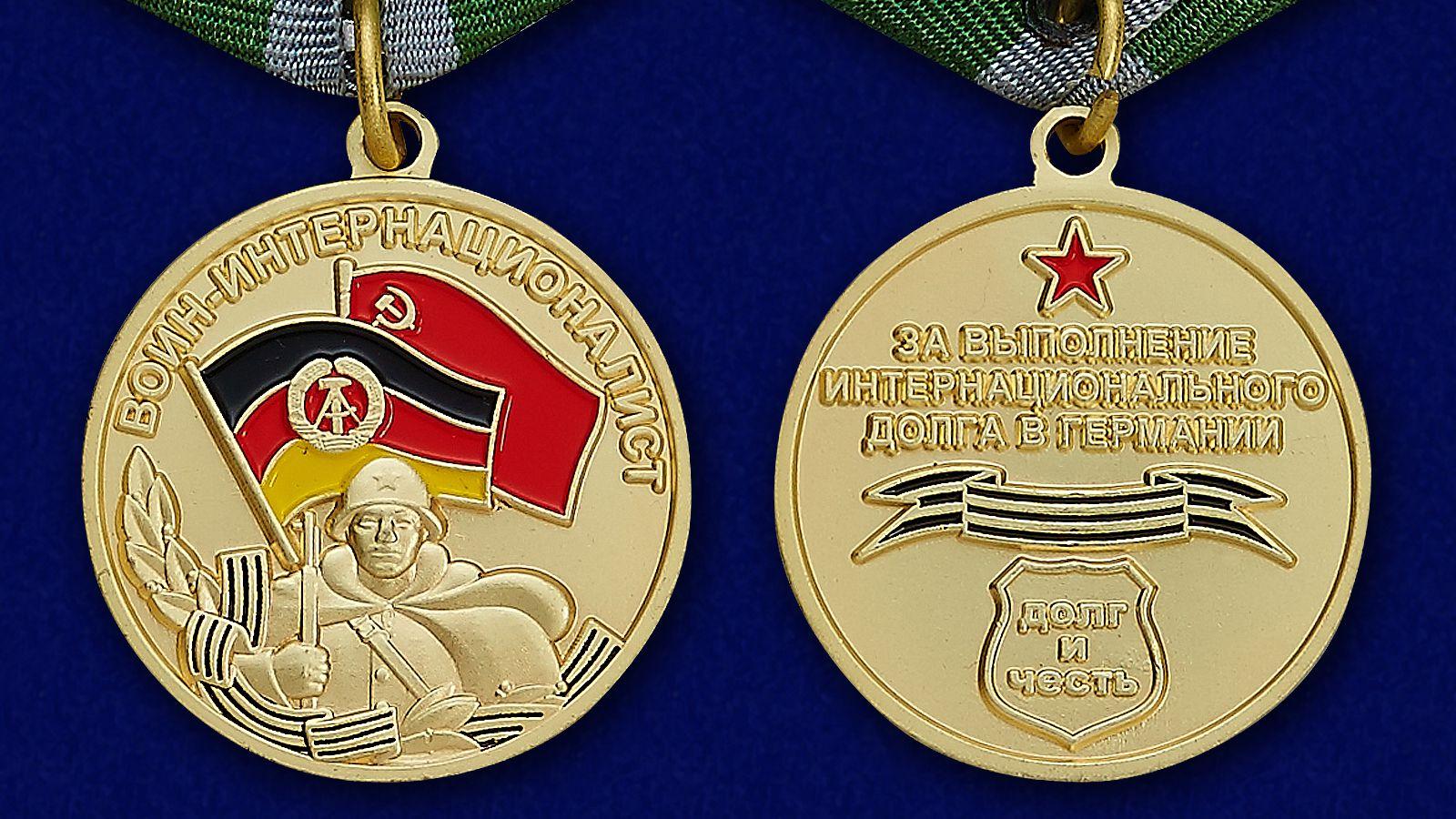 Медаль Воин-интернационалист (За выполнения интернационального долга в Германии) - аверс и реверс