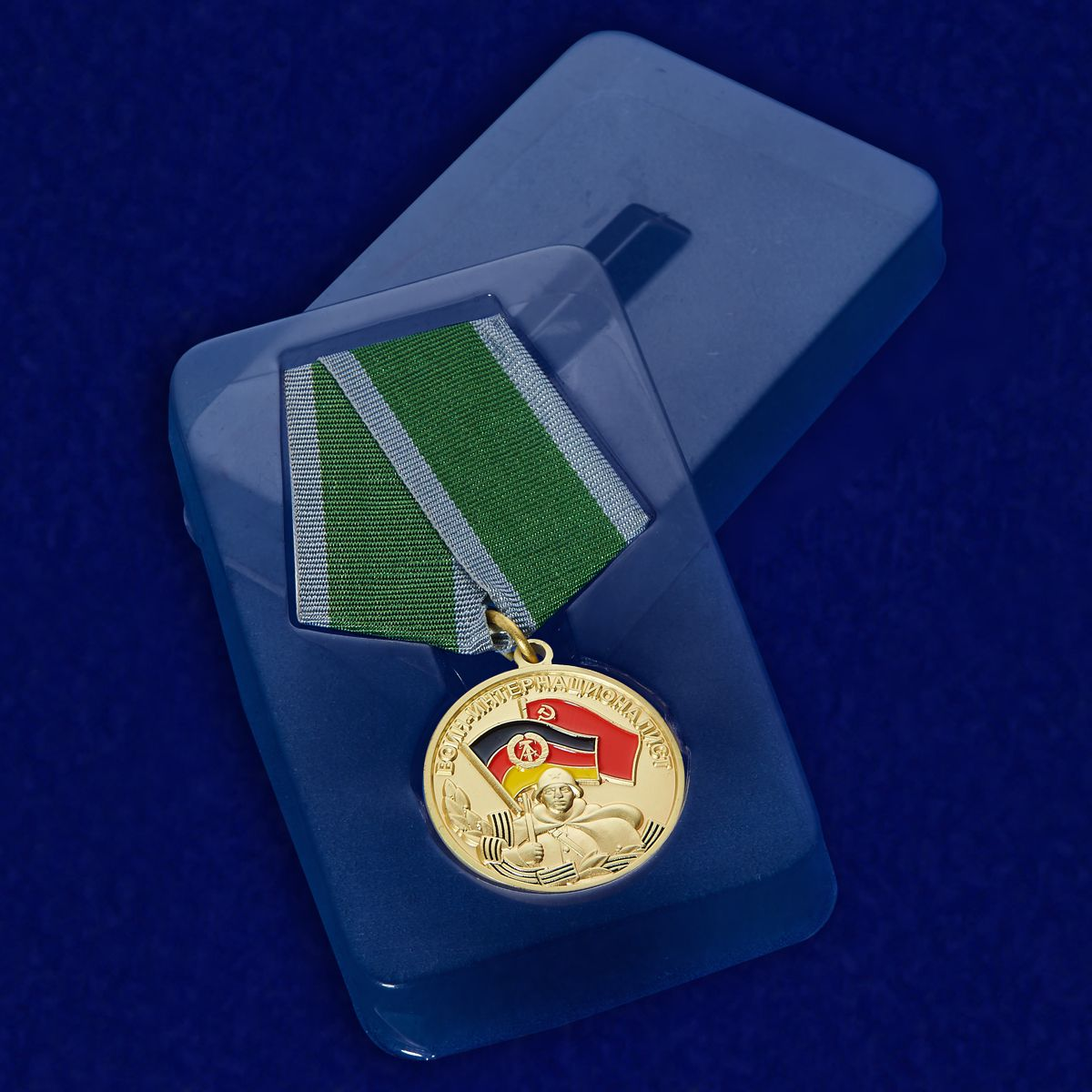 Медаль Воин-интернационалист (За выполнения интернационального долга в Германии) в футляре