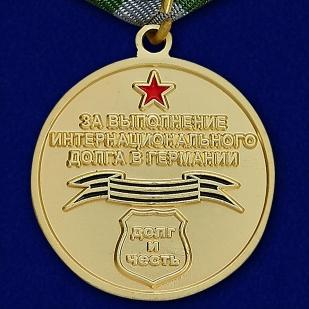Медаль Воин-интернационалист (За выполнения интернационального долга в Германии) - оборотная сторона