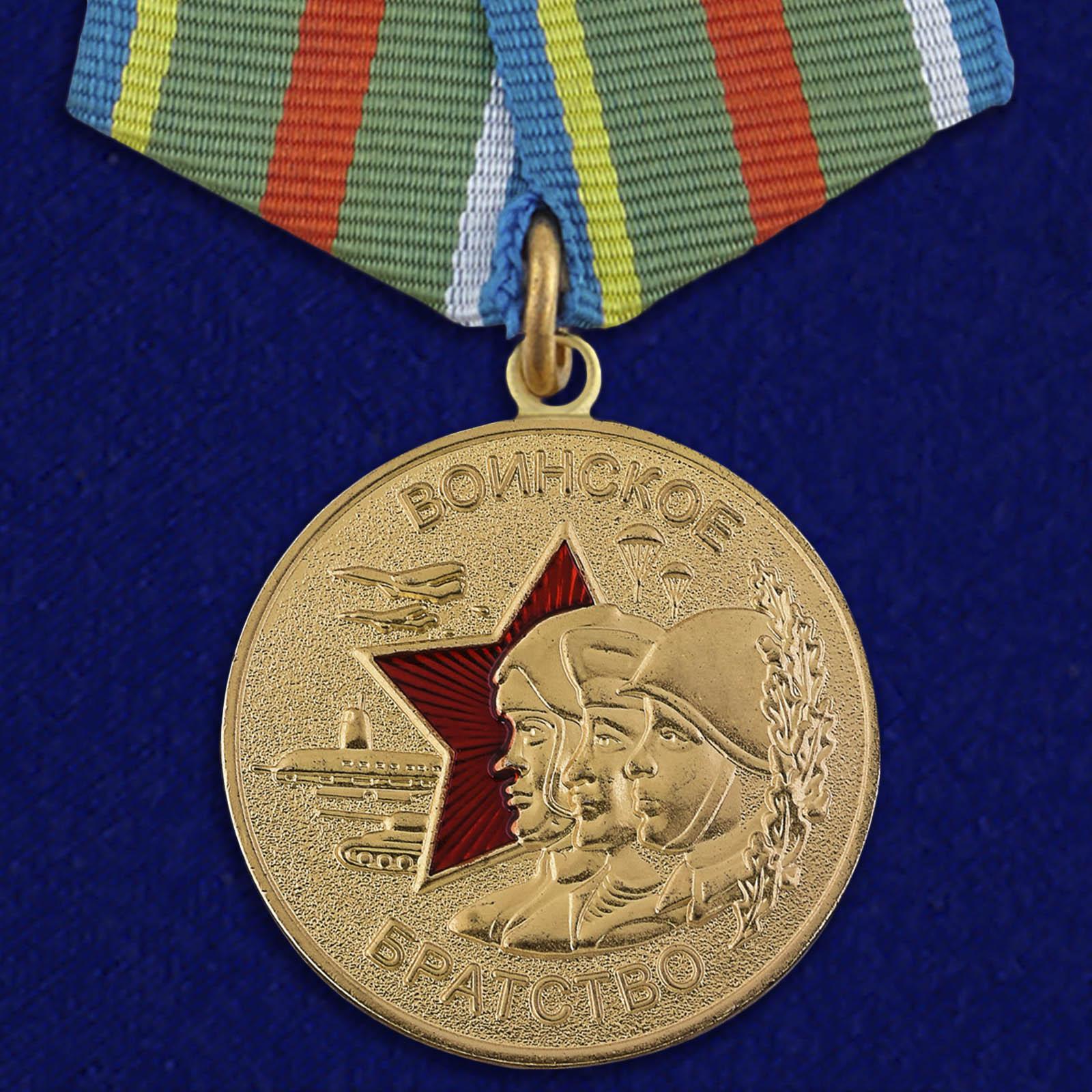 """Купить медаль """"Воинское братство"""""""
