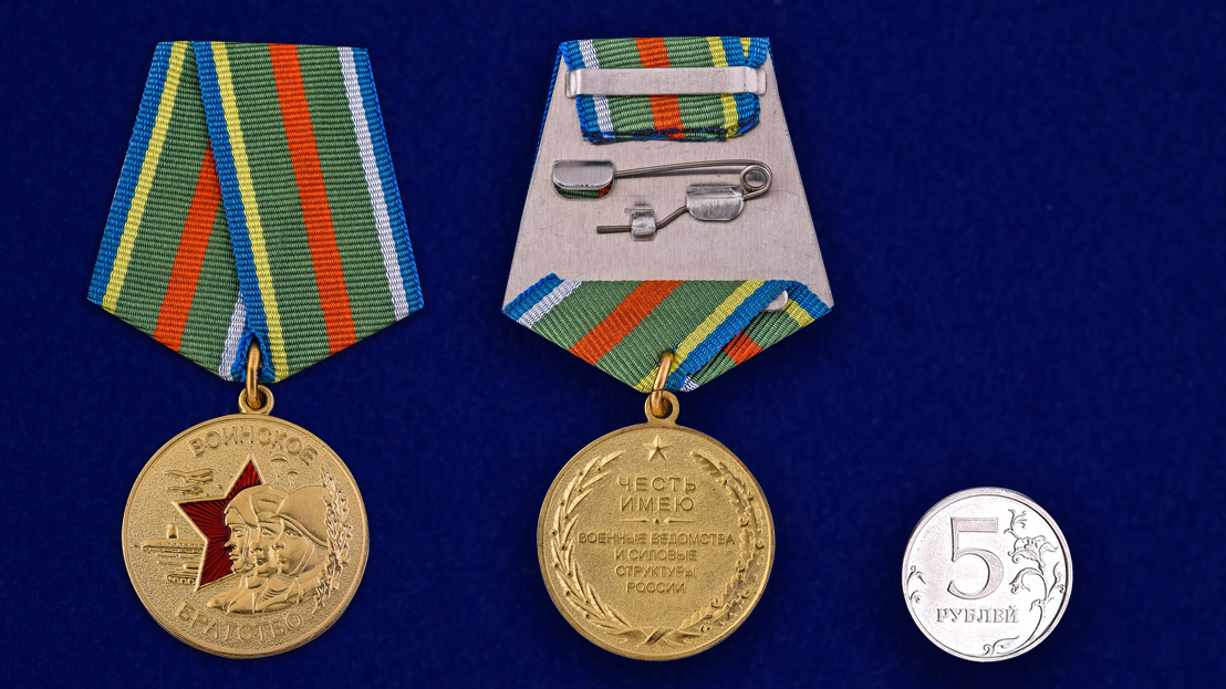 """Купить медаль """"Воинское братство""""-сравнительный размер"""